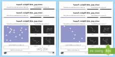 Constellations Challenge Dot to Dot Activity Sheet Arabic