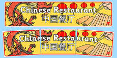 Chinese Restaurant Display Banner