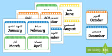 * NEW * Months of the Year Flashcards Arabic/English