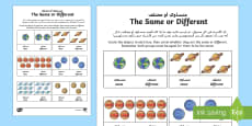 * NEW * Planets Themed Same or Different Activity Sheet Arabic/English