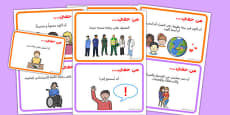I Have the Right Discussion Cards Arabic Translation