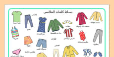 Clothes Word Mat Arabic