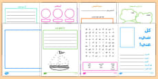 All About Me KS1 Activity Booklet Arabic