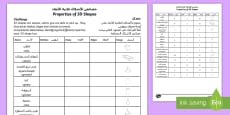 * NEW * Properties of 3D Shapes Activity Sheet - Arabic/English