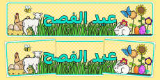 Easter Display Banner Arabic