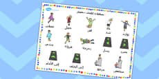 Gymnastics Instructions Word Mat Arabic