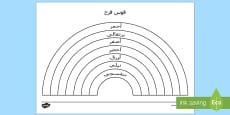 ألوان قوس قزح بالعربية