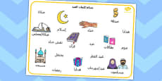 Eid Word Mat Arabic
