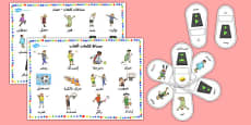 EAL PE Visual Clues Pack Arabic
