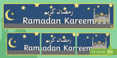 * NEW * Ramadan Kareem Display Banner Arabic/English