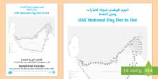 اليوم الوطني لدولة الإمارات وصل النقاط