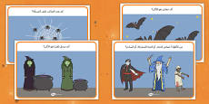 Halloween Activity Worksheets Arabic
