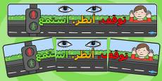 Stop, Look, Listen Display Banner Arabic