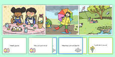 Spring Scenes and Question Cards Pack Arabic