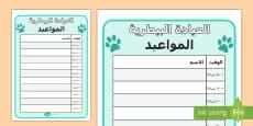 استمارة مواعيد الحيوانات في العيادة البيطرية