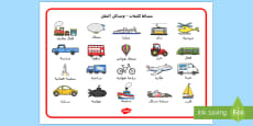 Transport Word Mat Arabic