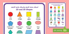 * NEW * 2D and 3D Shapes Poster Arabic/English
