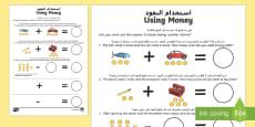 * NEW * Using Money HA Activity Sheet Arabic/English