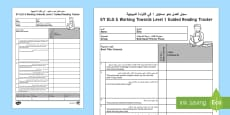 * NEW * UAE EY ELG & Working Towards Level 1 Guided Reading Tracker Arabic/English
