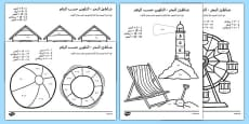 Seaside Subtraction to 20 Colour by Number Arabic
