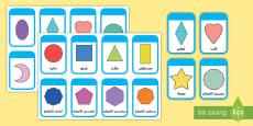 بطاقات تعليمية للأشكال ثنائية الأبعاد وأسمائها
