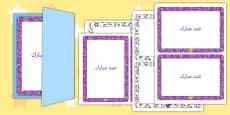 Eid Card Inserts Arabic