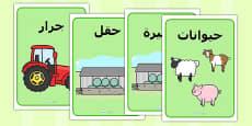 Farm Display Posters Arabic