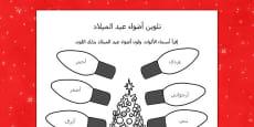 Christmas Fairy Lights Colouring Sheet Arabic