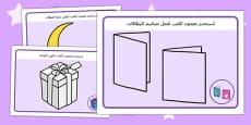 Eid Playdough Mats Arabic