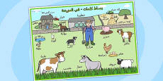 On the Farm Scene Word Mat Arabic