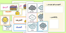 Weather And Season Day Calendar Arabic