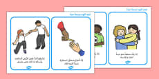 How to Be a Good Friend Cards Arabic