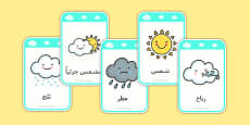 Weather Flashcards Arabic