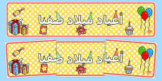 Our Class Birthdays Display Banner Arabic