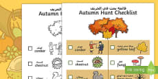 Autumn Hunt Checklist Arabic English