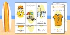 Sun Safety Leaflet Arabic