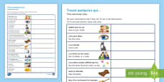 * NEW * Transition MFL French Find Someone Who Activity Sheet
