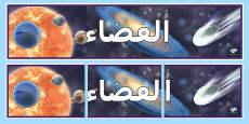 لوحة حائط الفضاء بصور مفصلة