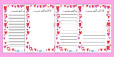 Mother's Day I Love My Mum Because Full Page Borders Arabic
