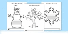 Winter Shape Poetry Arabic