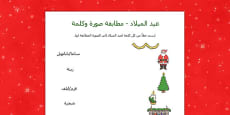 Christmas Word and Picture Matching Activity Arabic