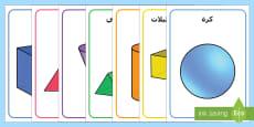 ملصقات أشكال ثلاثية الأبعاد