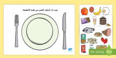 نشاط فرز الأطعمة الصحية