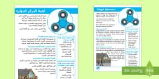 KS1 Fidget Spinners Fact Sheet Arabic/English