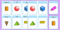 3D Shape Cards Arabic