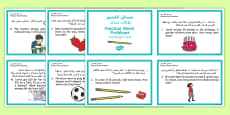 Year 2 Fractions Word Problems Challenge Cards - Arabic/English