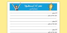 Yes I Can My Achievements KS2 Activity Sheet Arabic