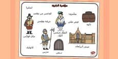 The Gunpowder Plot Word Mat Arabic
