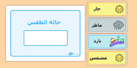 Weather Display Arabic