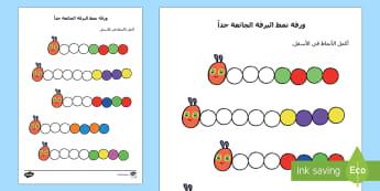 ورقة عمل نمط الألوان لدعم تدريس اليرقة الجائعة جداً  - اليرقة الجائعة جداً، اليسروع الجائع جداً، عربي، الأنم